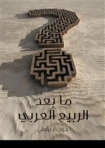 The Arabic-language editition of After the Arab Spring