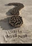 arabicicver.jpg